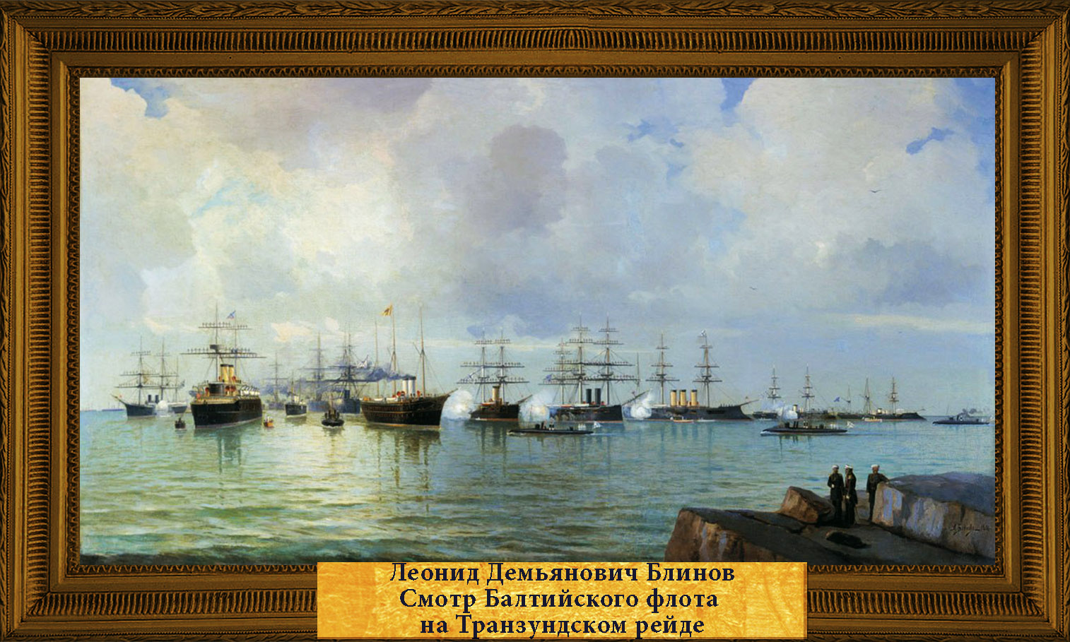 Смотр Балтийского флота на Транзундском рейде